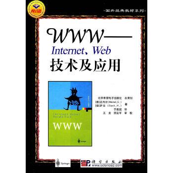 WWW——Internet、Web 技术及应用