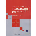 C++语言程序设计教程(第二版)(21世纪高等学校计算机基础实用规划教材)