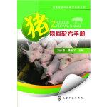 畜禽养殖饲料配方手册系列--猪饲料配方手册