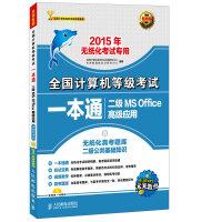 全国计算机等级考试一本通 二级MS Office高级应用 2015年无纸化考试专用
