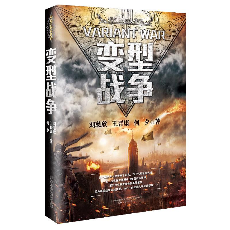 """变型战争""""中国科幻三巨头""""系列作品;一书在手,尽揽科幻名家巅峰烧脑名篇佳构 人们习惯凡事分出黑与白 但现实是灰色的 浓缩一生创作精华 挑战想象力边际 """"三体""""后又一力作"""