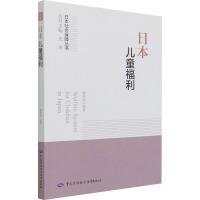 日本儿童福利/日本社会保障丛书 中国劳动社会保障出版社