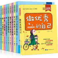 全10册熊孩子励志成长记第二辑做优秀的自己儿童成长励志宝典小学生课外阅读书籍