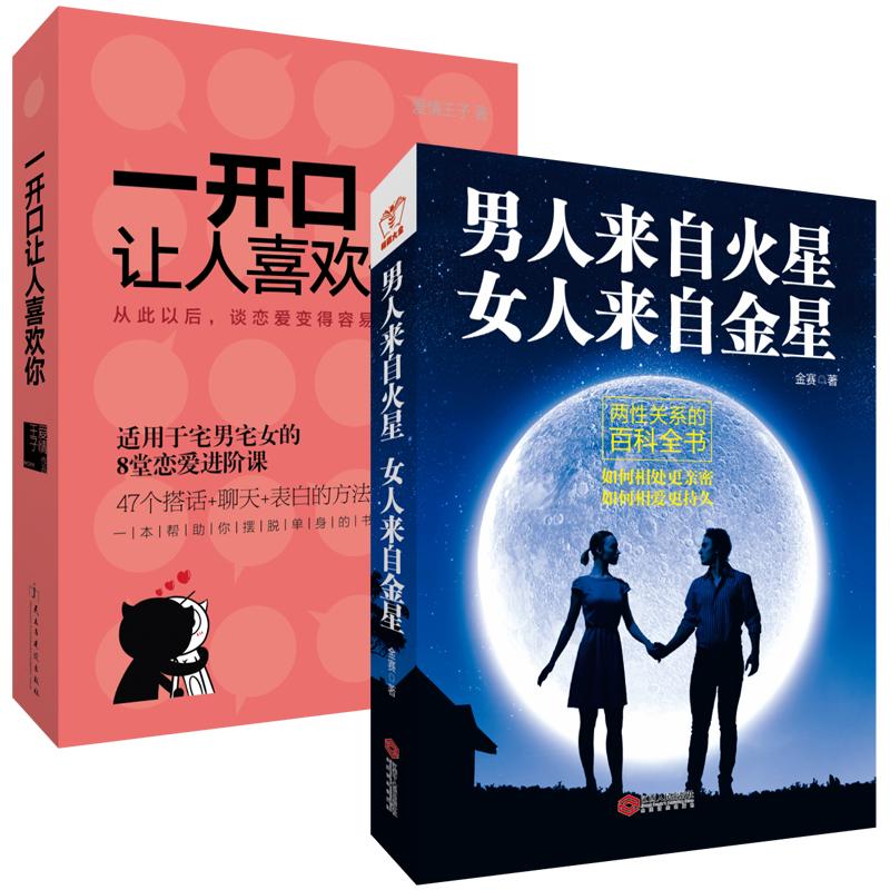 一开口就让人喜欢你+男人来自火星女人来自金星 全套2册 关于爱情的书两性书 成功励志家庭情感沟通方法书 婚后生活指导书
