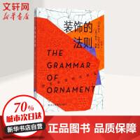 装饰的法则 浙江人民美术出版社