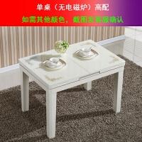 小户型简约现代家用可伸缩折叠钢化玻璃带电磁炉火锅餐桌椅子组合 单桌(无电磁炉) 升级高配