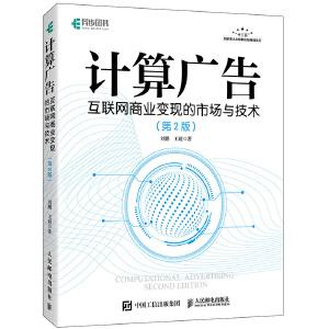 计算广告 互联网商业变现的市场与技术第二2版刘鹏 计算广告学教程 在线广告流