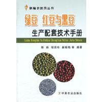 绿豆 红豆与黑豆生产配套技术手册