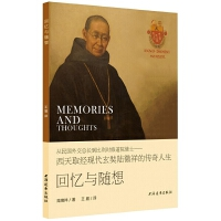 回忆与随想--从民国外交总长到比利时修道院修士