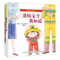儿童习惯管理与性格养成绘本:我的安全我做主(全4册)