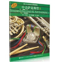 中音萨克斯管(3原版引进管乐队标准化训练教程)