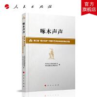 啄木声声――第三届  啄木鸟杯  中国文艺评论年度优秀论文集 人民出版社