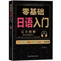 【多本优惠】日语入门自学零基础 发音词汇单词语法句子会话一本就够大家的日语新标准日本语初级日语教材教程中级新编日语学习