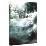 续高僧传词汇研究李明龙中国社会科学出版社9787516146842