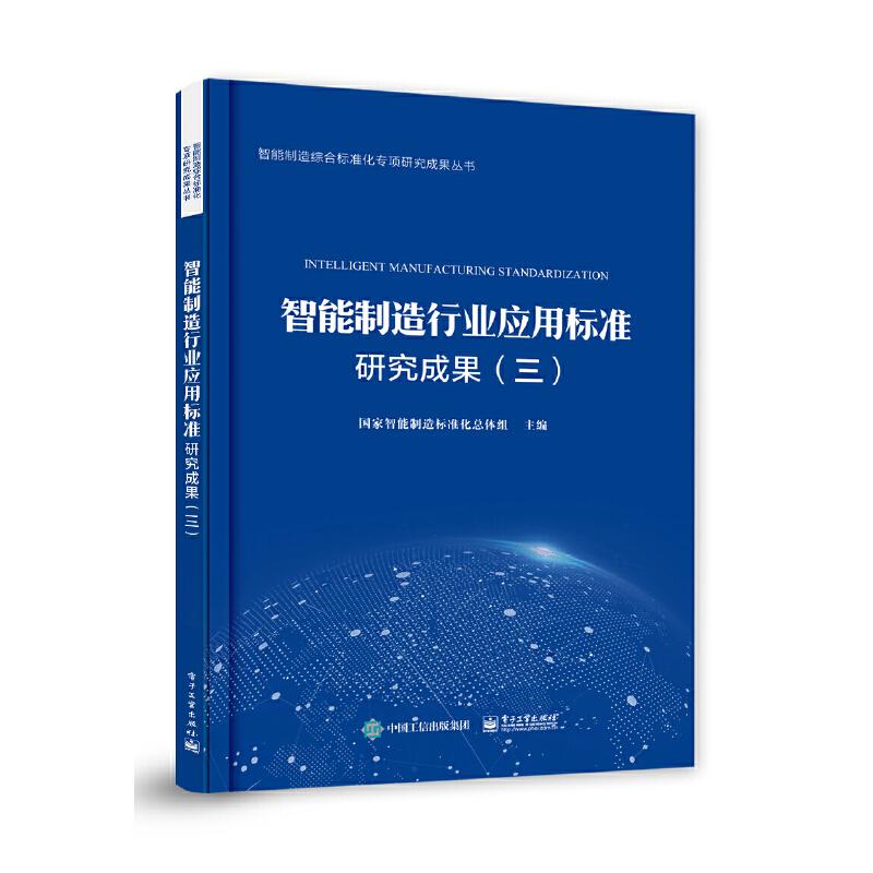 智能制造行业应用标准研究成果(三)