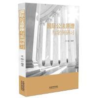 国际公法原理与案例研习