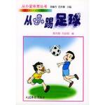 从小踢足球――从小爱体育丛书