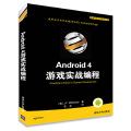 Android 4 游戏实战编程(移动与嵌入式开发技术)
