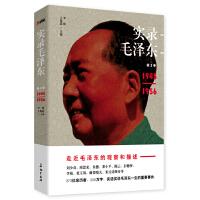 实录毛泽东.3(1945―1956)