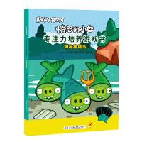 愤怒的小鸟专注力培养游戏书・神秘猪猪岛