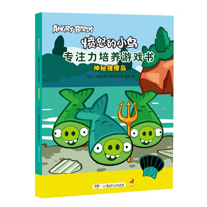 愤怒的小鸟专注力培养游戏书·神秘猪猪岛 游戏新颖有趣,难易结合,可有效提升孩子专注力和学习能力,促进孩子智力发育。小蛋壳童书出品