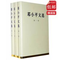 邓小平文选 全三卷 精