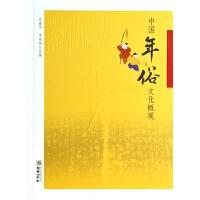 中国年俗文化概观 史建平//李宪亮