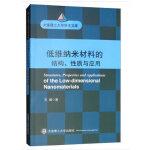 (大连理工大学学术文库)低维纳米材料的结构、性质与应用