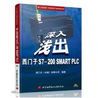 正版书籍 深入浅出西门子S7-200 SMART PLC 西门子plc教程书籍 plc编程教程 20