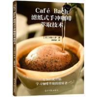 Café Bach滤纸式手冲咖啡萃取技术 田口护,郭欣惠 光明日报出版社 9787511289384