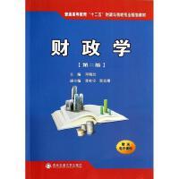 财政学(第2版普通高等教育十二五财政与税收专业规划教材)
