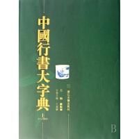 中国行书大字典(上下)(精)