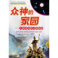 【旧书二手书8新正版】新科学探索丛书 众神的家园――太阳系内的天体探索 吴志伟 9787303103560 北京师范大