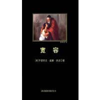 中小学生必读丛书:宽容(电子书)