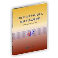2015年全国专利代理人资格考试试题解析