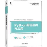 Python编程基础与应用 机械工业出版社