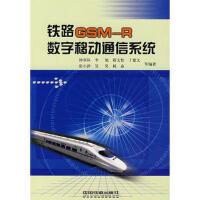 【二手正版9成新】铁路GSMR数字移动通信系统,钟章队,中国铁道出版社,9787113084813