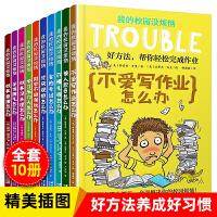 我的校园没烦恼系列全套10册 漫画书 小学生课外阅读书籍三四五六年级必读不爱写作业怎么办儿童文学读物 7-8-9-10-12岁畅销书套装
