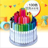 得力100色儿童水彩笔大容量无毒可水洗绘画涂色彩色画笔 生日礼物