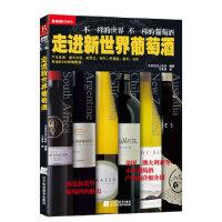 走进新世界葡萄酒:产自美国、澳大利亚、新西兰、智利、阿根廷、南非、日本等地的230种葡萄酒!