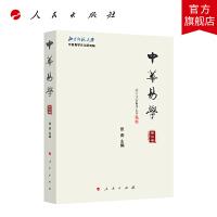 中华易学(第四卷)