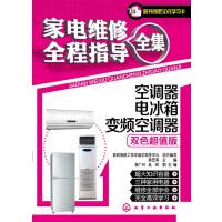 家电维修全程指导全集--空调器、电冰箱、变频空调器