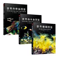 世界海水鱼、热带鱼、珊瑚图鉴(套装共3册)