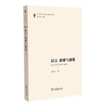 语言、族群与演化——语言人类学的传统与超越(厦门大学人类学与民族学书系)