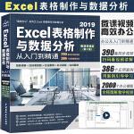 Excel表格制作与数据分析从入门到精通(第2版・微课视频版)(高效办公)