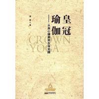 【二手旧书8成新】皇冠瑜伽 潘麟 9787546128009