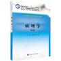 【二手旧书8成新】 病理学(第4版) 黄启福 科学出版社 9787030523020