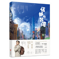 【二手书9成新】伍郎的台湾:孤独的美食家中国版巡礼