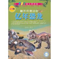 360度全景探秘 不可思议的亿年恐龙