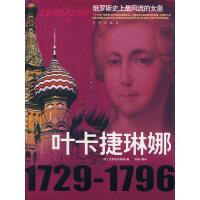 叶卡捷琳娜1729-1796